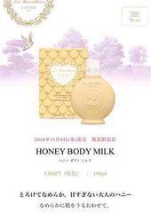 ラデュレ限定ボディミルク新品ハニーbox入り定価4104円