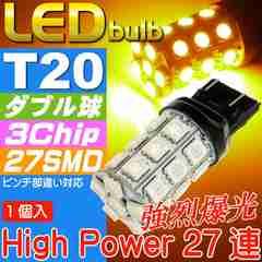 T20ダブル球LEDバルブ27連アンバー1個 3ChipSMD as361