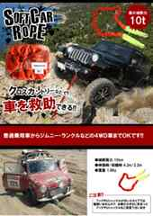 ☆tk◆車の牽引ロープ ソフトカーロープ◇MI-SCR10