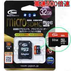 ��140�~�` ����500�{�� Team microSDHC 32GB ϲ��SDHC Class10