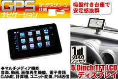 〜新品◆最新ワンセグ 5インチ ポータブルナビ NV-501TV〜