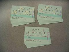 大阪(新大阪)⇔東京(山手線内) 新幹線