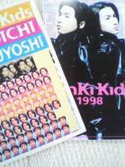 KinKi Kidsスケジュール帳☆レア