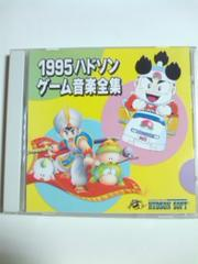 (CD)1995ハドソンゲーム音楽全集[非売品]☆スーパー桃鉄3/大海獣物語等