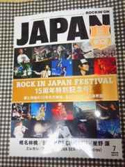 ROCKIN'ON JAPAN 2014年7月 椎名林檎 BUMP OF CHICKEN  星野源