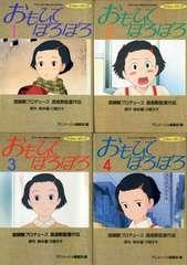 おもひでぽろぽろ 全4巻 スタジオジブリ/宮崎駿 マンガ全巻