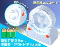 停電時でも明るく涼しい☆2方向LEDライト付き扇風機
