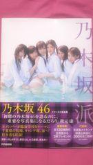 乃木坂46「乃木坂派」ファースト写真集