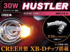 ハスラー HUSTLER MR31S フロントウインカー CREE LED 30W効率 T20 2個セット