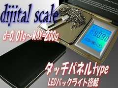 タッチパネルデジタルスケール0.01〜200 秤
