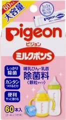 PIGEONピジョン★ミルクポンS(哺乳瓶・乳首除菌料)顆粒タイプ60本★新品