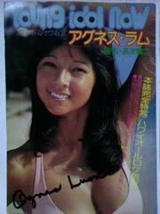 アグネスラム ヤングアイドルナウ 大型版 1976年
