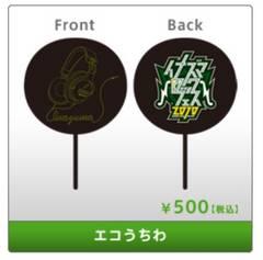 TMR☆イナズマロックフェス☆2010☆エコうちわ