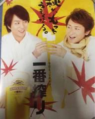 ☆嵐☆麒麟一番搾り大型ポスター大野、櫻井/非売品