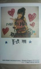 ハロプロ縁日in都内店特典写真・L判1枚 2008.11/夏焼雅
