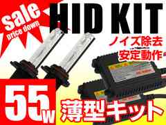 HB4 30000K 55W HIDキット 送料無料