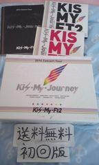 新品同様即決送料無料初回版Kis-My-Ft2キスマイJourney3枚組