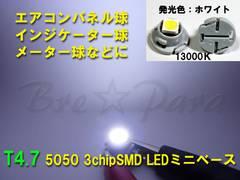 ★T4.7 3chipSMD 白LED 5個★エアコンやメーター球に HIDのような発色