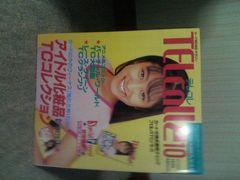 テレコレ 1995/10    カバーガール              武田恵子