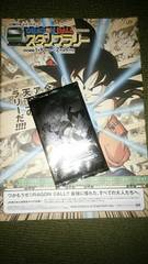 JR東日本 ドラゴンボールスタンプラリー カードダス 新品未開封