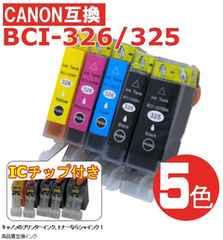 キヤノン 互換インク  BCI-326/BCI-325BK 5色セットx10セット