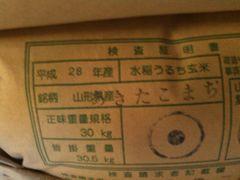28年新米!山形県産(あきたこまち玄米)検査1等米30kg