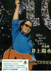 ■即決DVD新品■井上陽水/40th Special Thanks Live in 武道館