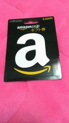 アマゾンamazonギフトカード5000円分