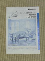 新品!ナショナル MC-BF200 取扱説明書
