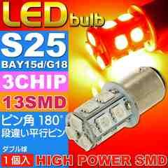 S25(BAY15d)/G18ダブル球LEDバルブ13連レッド1個 as135