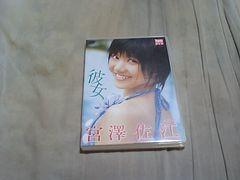 【DVD】AKB48 宮沢佐江「彼女」