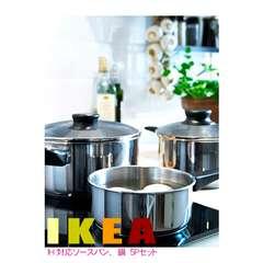 ◆SM◆イケア●IHコンロ対応 ソースパン、ふた付鍋等5P