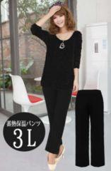 新品【6913】3L(大きいサイズ)蓄熱保温★黒ストレッチパンツ