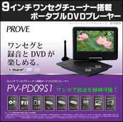 ★9型ワンセグTV搭載・録画/録音対応ポータブルDVDプレーヤー