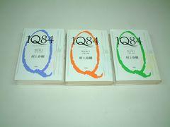 1Q84 BOOK 1・2 ・3  3冊セット(単行本)  村上春樹