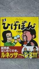 髭男爵&テル「ひげぽん」直筆サイン本