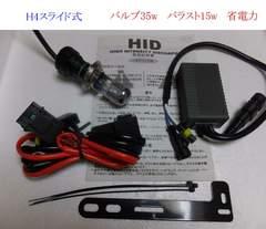 省電力 HIDキット バイク H4スライド式 上下切替式 15w 3-30k