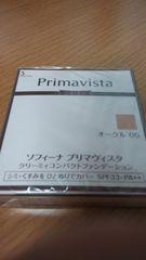 プリマヴィスタ クリーミィコンパクトファンデーション オークル05