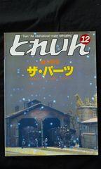 プレスアイゼンバーン 月刊とれいん1987年12月号