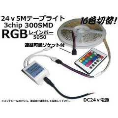 送料無料!リモコン付24VRGBレインボーLEDテープライト