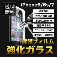 ◆送料無料 iPhone6/6S (4.7インチ) 強化ガラスフィルム