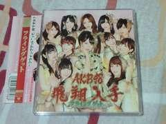 CD�{DVD AKB48 �t���C���O�Q�b�g ��������Type-B
