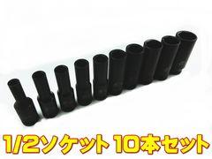 即納 1/2 ディープ ソケット 10本セット 12.7mm インパクト