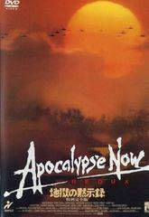 コッポラ[地獄の黙示録]DVD 定価:4,700円