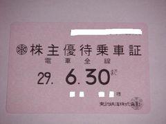 東武鉄道 株主優待乗車証 定期6・30迄 簡易書留込み