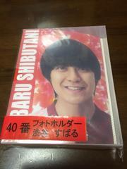 関ジャニ∞×セブンくじ渋谷すばるフォトフォルダー