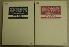 �M������ ���t��Part2 DVD-BOX �S2��
