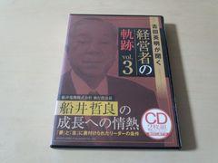 オーディオブックCD「古田英明が聞く経営者の軌跡vol.3船井哲良