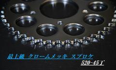 新品 CBX400F 高品質 メッキ リア スプロケット 520-45丁�G