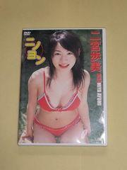 二宮歩美★ニノヨン DVD★I-ONE